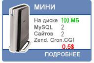 Тариф Мини-На диске 50 мб, php, MySQL всего за 0.5$