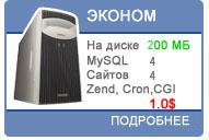 Тариф Эконом-PHP, MySQL, на диске 100 мб, всего за 1$