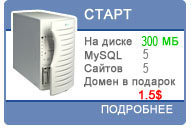 Тариф Старт-На диске 200мб, php, MySQL за 1.5$