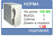 Тариф Норма-PHP, MySQL, домен в подарок! На диске 200 мб,  1.9$