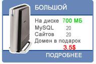 Тариф Большой-На диске 800мб, php, MySQL за 3.5$